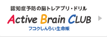 Active Brain Club